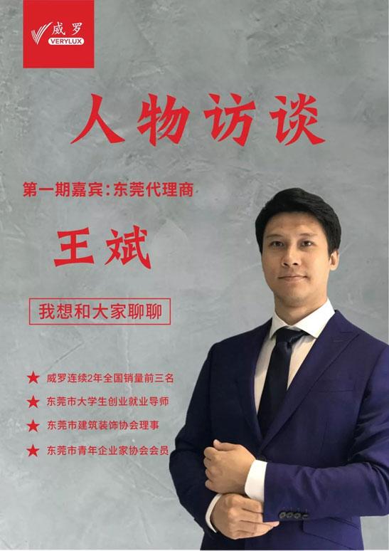 代理商专访:王斌,加盟威罗,是一个划时代的印记