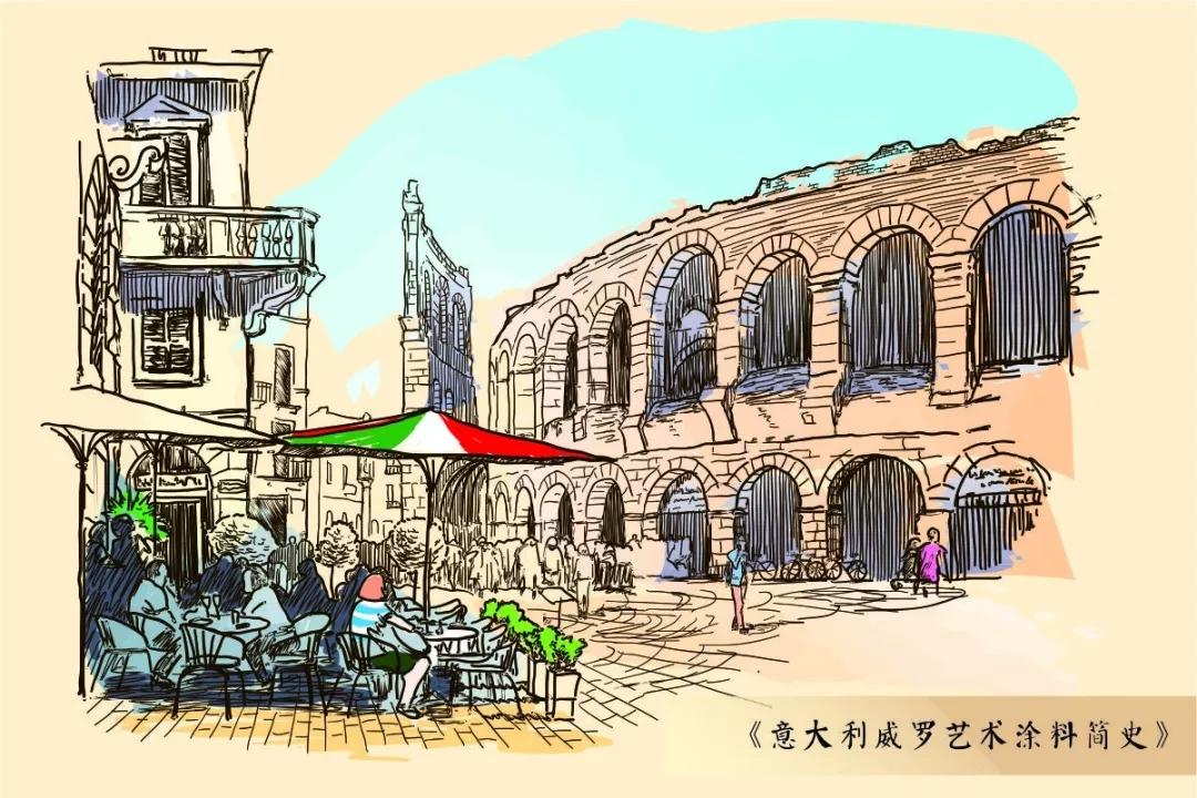 威罗图文笔记:带你走进《意大利艺术涂料简史》