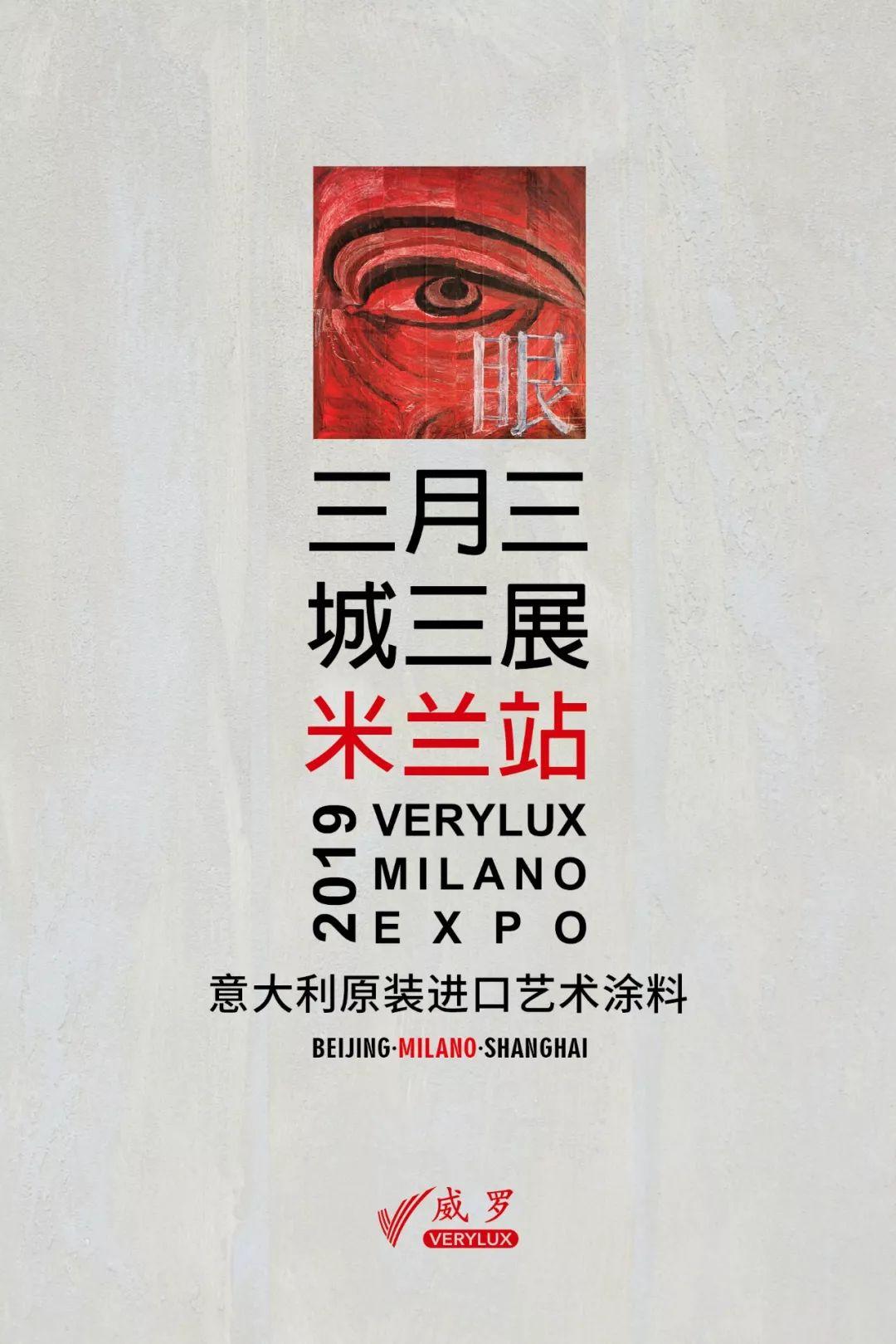 三月三城三展:威罗米兰站•国际建博会预告!