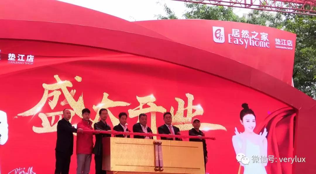 重庆垫江居然之家盛大开业,威罗第三代展厅华丽绽放!