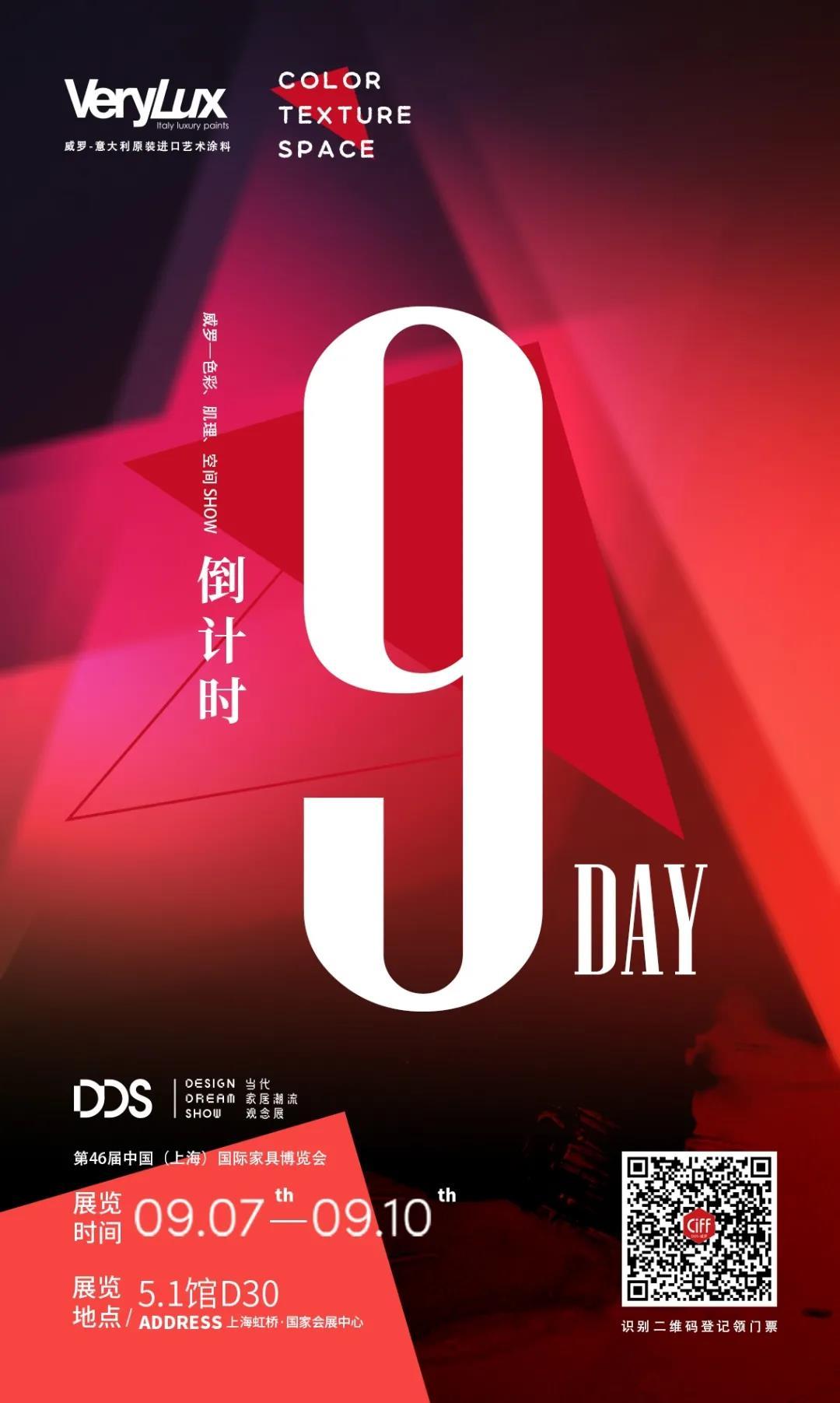 上海DDS威罗展厅即将火热来袭!