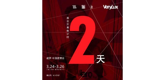 中国建博会(上海)-【威罗展厅】开幕倒计时2天!