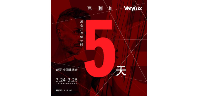 中国建博会(上海)-【威罗展厅】开幕倒计时5天!