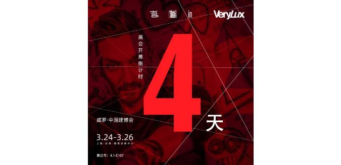 中国建博会(上海)-【威罗展厅】开幕倒计时4天!