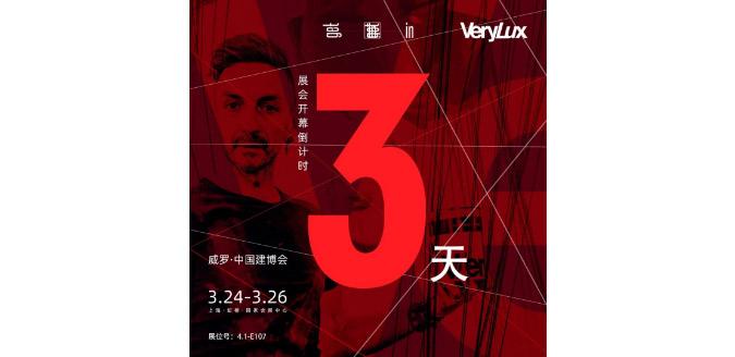 中国建博会(上海)-【威罗展厅】开幕倒计时3天!