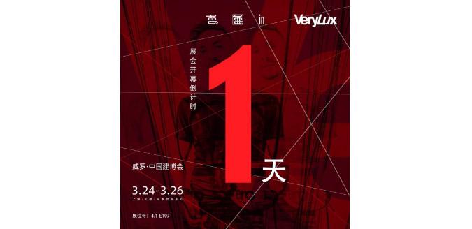 中国建博会(上海)-【威罗展厅】开幕倒计时1天!