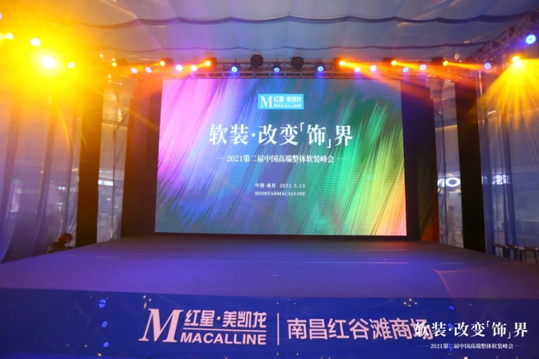 中国高端整体软装峰会   意大利威罗奔赴红色江西,集结赋能,共创软装未来!