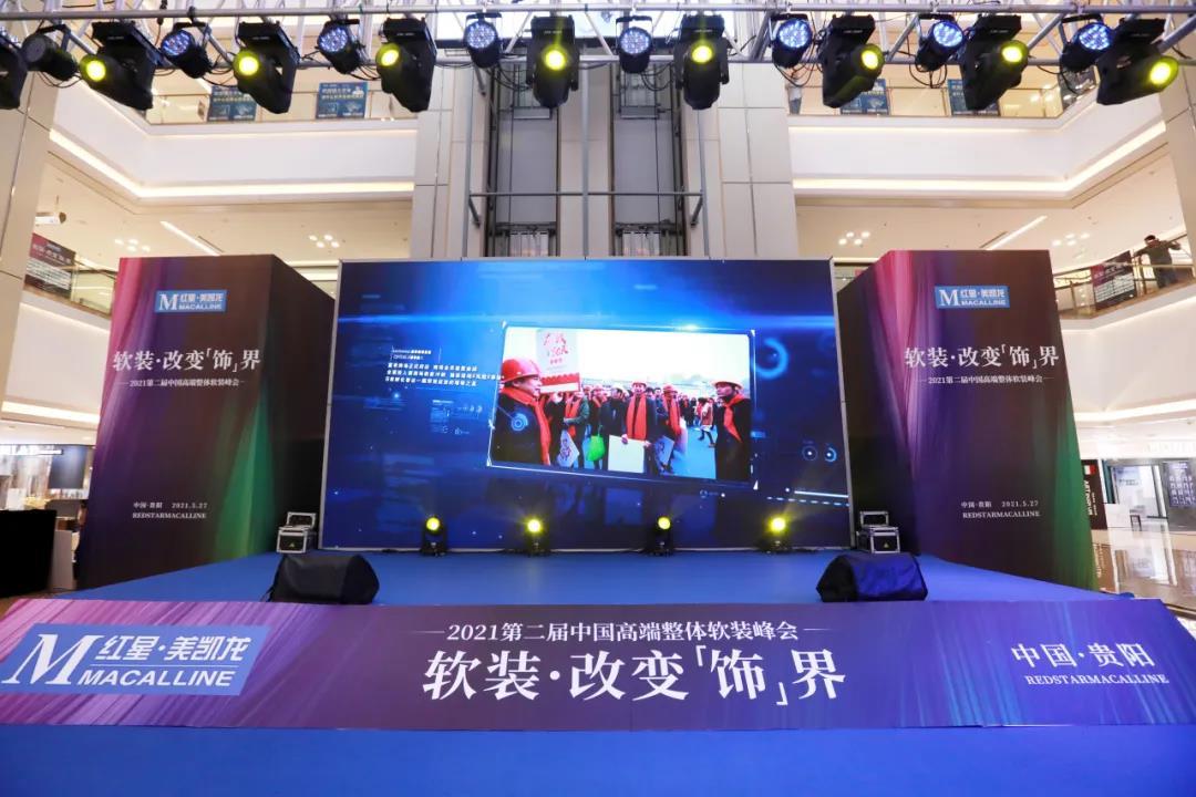 中国高端整体软装峰会·贵阳站 | VERYLUX威罗携手红星美凯龙,集结赋能,共创软装未来!