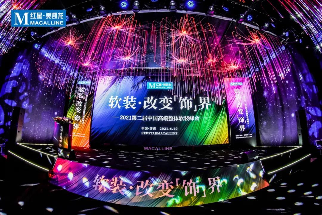 中国高端整体软装峰会·济南站 | VERYLUX威罗携手红星美凯龙,集结赋能,共创未来!