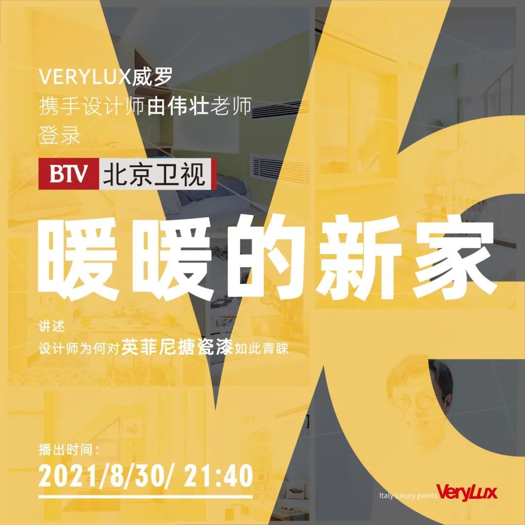 预告:罗威艺术涂料又上了北京卫视《暖暖的新家》锁定今日21:40