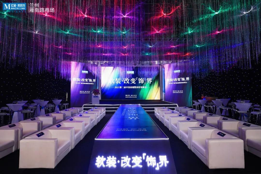 中国高端整体软装峰会·兰州站 | VERYLUX威罗携手红星美凯龙,集结赋能,共创软装未来!