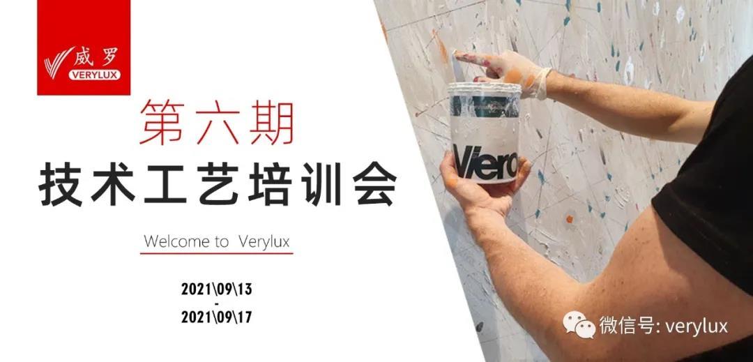 VERYLUX威罗®艺术涂料 | 第六期技术工艺培训,圆满结业!